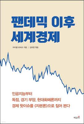 팬데믹 이후 세계경제