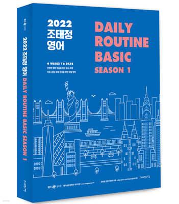 2022 조태정 영어 DAILY ROUTINE BASIC SEASON 1