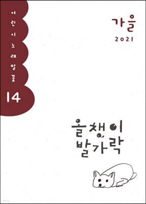 올챙이 발가락 : 가을 2021