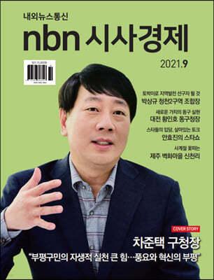 NBN 시사경제 (월간) : 9월 [2021]