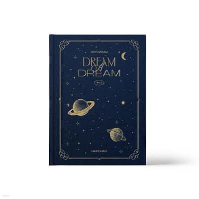 엔시티 드림 (NCT DREAM) - NCT DREAM PHOTO BOOK [DREAM A DREAM ver.2] [HAECHAN]
