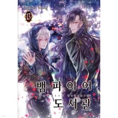 뱀파이어 도서관 1~13 완결  / 양호한 도서 /