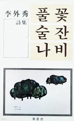 풀꽃 술잔 나비 (1987)
