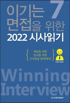 이기는 면접을 위한 2022 시사읽기 7