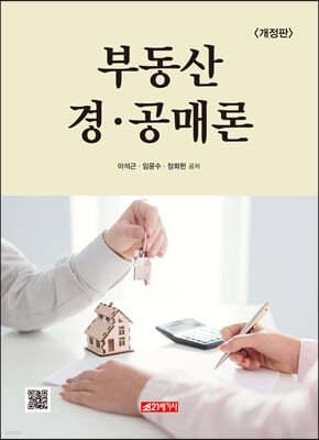 부동산 경·공매론