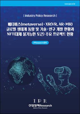 메타버스(metaverse)·XR(VR, AR·MR) 글로벌 생태계 동향 및 기술·연구 개발 현황과 NFT(대체 불가능한 토큰) 주요 프로젝트 현황