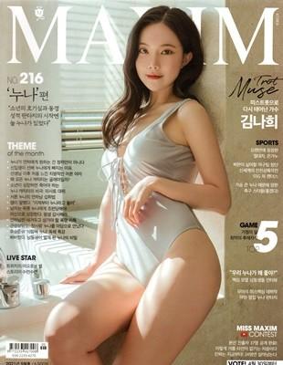 맥심 코리아 Maxim korea 2021년 5월-216호 누나 편 김나희