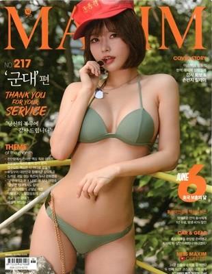 맥심 코리아 Maxim korea 2021년 6월-217호 군대 편