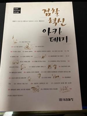 검찰혁신 아카데미. 최재천, 정재승 外
