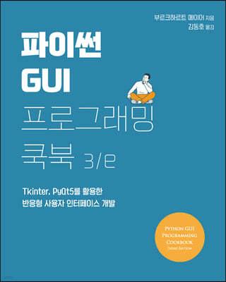 파이썬 GUI 프로그래밍 쿡북 3/e