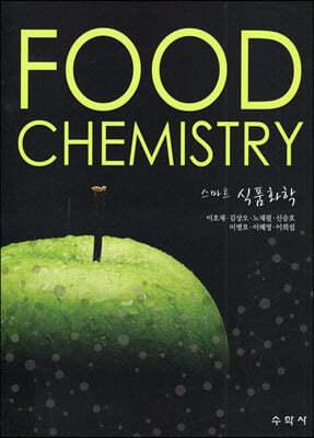 스마트 식품화학