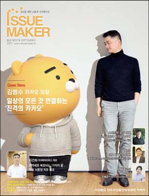 이슈메이커 ISSUE MAKER (월간) : 9월 [2021]
