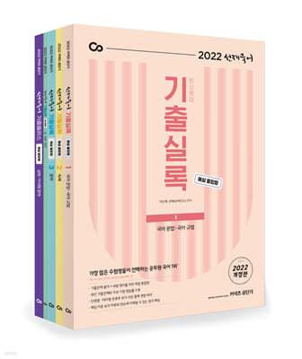 2022 선재국어 기출실록 (해설 통합형) 세트
