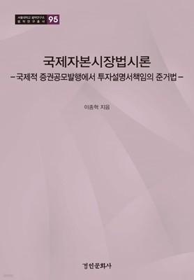 국제자본시장법시론 : 국제적 증권공모발행에서 투자설명서책임의 준거법 (서울대학교 법학연구소 법학연구총서 95) [양장]