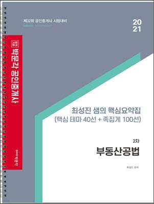 2021 최성진 샘의 핵심요약집 2차 부동산공법