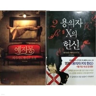 용의자 X의 헌신 + 예지몽    /(두권/히가시노 게이고/하단참조)