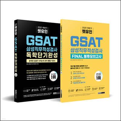 2021 하반기 GSAT 독학단기완성 + FINAL 봉투모의고사