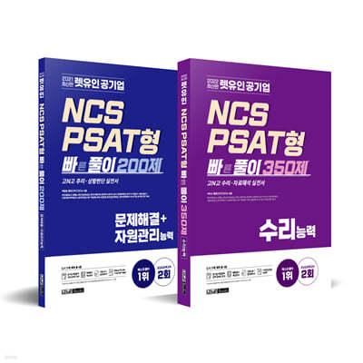 렛유인 공기업 NCS PSAT형 빠른풀이 200제 문제해결+자원관리능력 & 350제 수리능력