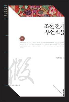 조선 전기 우언소설 (한국고전문학전집 014)