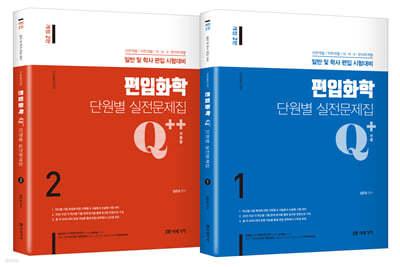 Q+/Q++ 편입화학 단원별 실전문제집