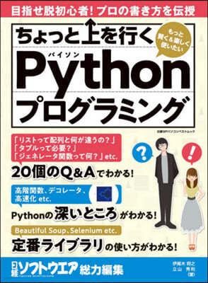 ちょっと上を行くPythonプログラミン