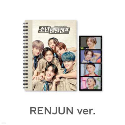 엔시티 드림 (NCT DREAM) - NCT DREAM '소년멘탈캠프' 코멘터리북+필름SET [RENJUN]