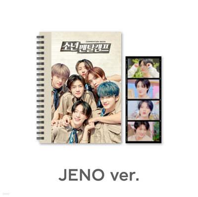 엔시티 드림 (NCT DREAM) - NCT DREAM '소년멘탈캠프' 코멘터리북+필름SET [JENO]