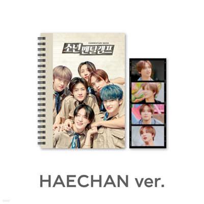 엔시티 드림 (NCT DREAM) - NCT DREAM '소년멘탈캠프' 코멘터리북+필름SET [HAECHAN]