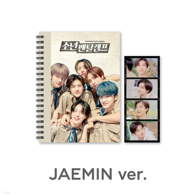 엔시티 드림 (NCT DREAM) - NCT DREAM '소년멘탈캠프' 코멘터리북+필름SET [JAEMIN]