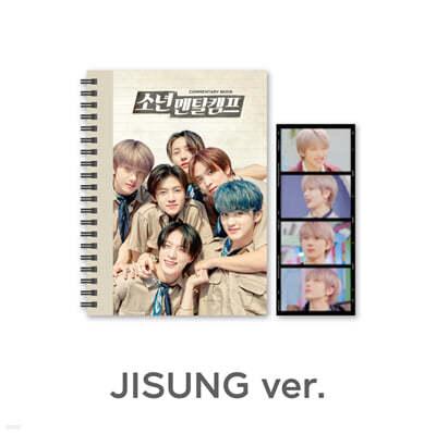 엔시티 드림 (NCT DREAM) - NCT DREAM '소년멘탈캠프' 코멘터리북+필름SET [JISUNG]