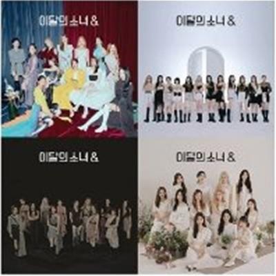 [미개봉] 이달의 소녀 / & (4th Mini Album) (A/B/C/D Ver. 랜덤 발송