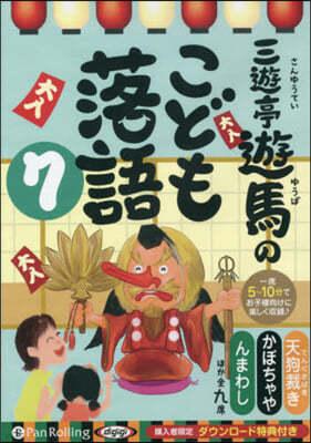 CD 三遊亭遊馬のこども落語   7