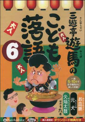 CD 三遊亭遊馬のこども落語   6