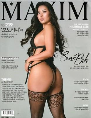 맥심 코리아 Maxim korea 2021년 8월-219호 모노키니 편