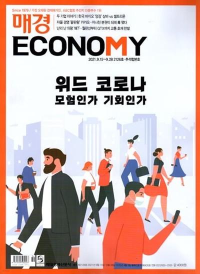 매경 Economy 이코노미 (주간) : 2126호 [2021] 추석합본호