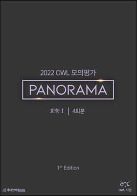 2022 OWL 모의평가 PANORAMA 화학1 (2021년)