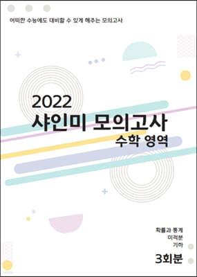 2022 샤인미 모의고사 (2021년)