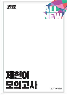 ALL NEW 2022 제헌이 모의고사 (2021년)