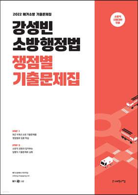 2022 강성빈 소방행정법 쟁점별 기출문제집