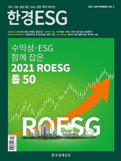 한경 ESG (월간) : 9월 [2021]