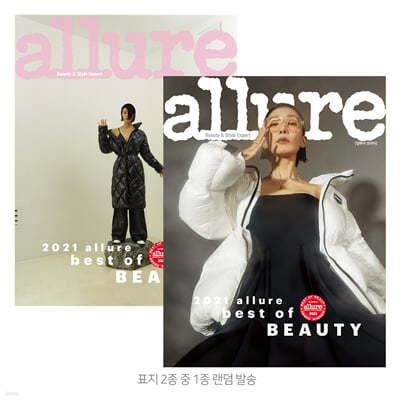 allure 얼루어 (월간) : 10월 [2021]