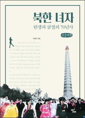 북한 녀자 (큰글씨책)