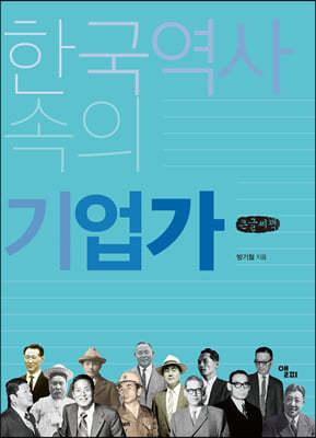 한국역사 속의 기업가 (큰글씨책)