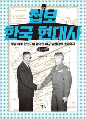 첩보 한국 현대사 (큰글씨책)