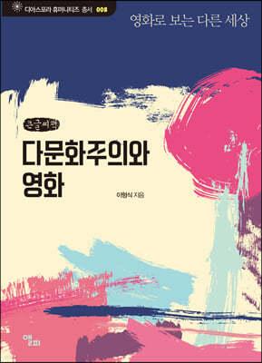 다문화주의와 영화 (큰글씨책)