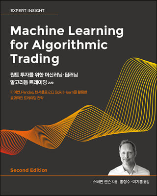 퀀트 투자를 위한 머신러닝·딥러닝 알고리듬 트레이딩 2/e