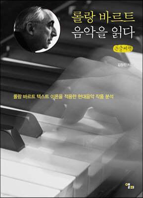 롤랑 바르트 음악을 읽다 (큰글씨책)