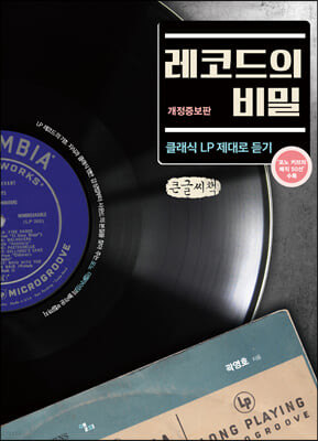 레코드의 비밀 (큰글씨책)