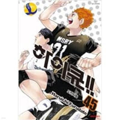 하이큐!! 1-45 완결+렛츠 하이큐 1-7 (총52권) / 후루다테 하루이치