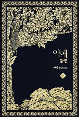[세트] 익애 (외전 포함) (총7권/완결)